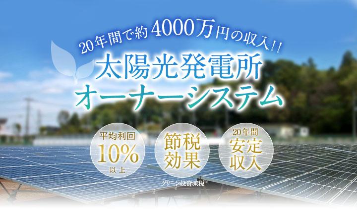 20年間で約4000万円の収入!太陽光発電所オーナーシステム