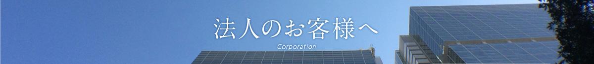 法人のお客様 Corporation