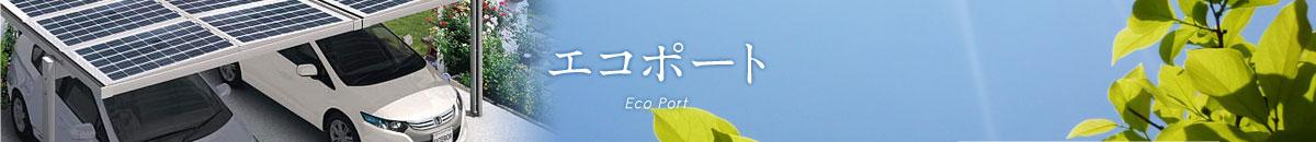 エコポート Eco port