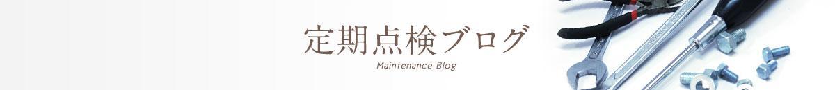 定期点検ブログ Maintenance