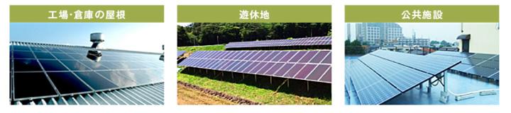 工場・倉庫の屋根/遊林地/公共施設