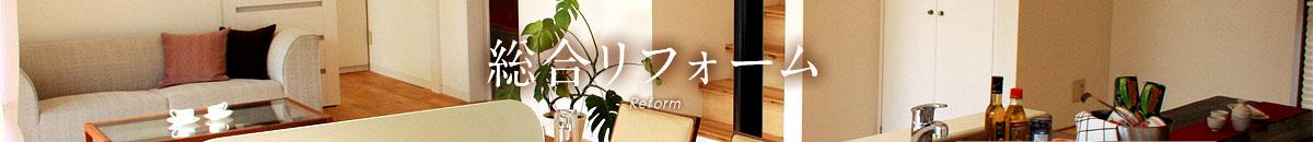 総合リフォーム Reform