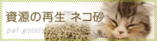 資源の再生 ネコ砂