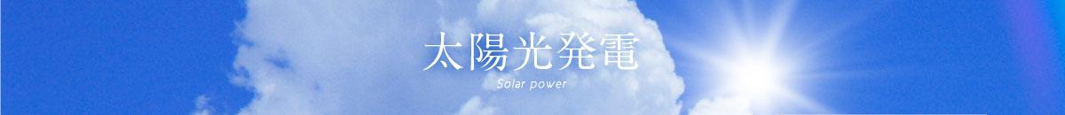 太陽光発電 Solar power