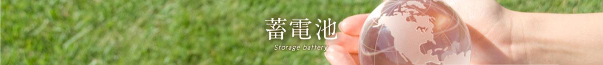 蓄電池 Storage battery