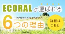 ECORALが選ばれる6つの理由