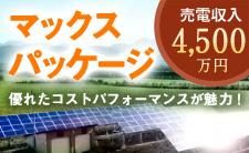 マックスパッケージ 売電収入4,500万円