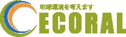 太陽光発電システムならエコラル株式会社