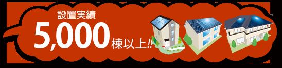 太陽光発電システム設置実績3000棟以上!