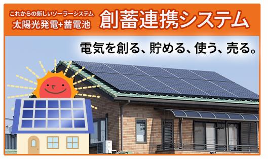 太陽光発電と蓄電池を連携させ、効率よく電力を使う新しいシステム:創蓄連携システム