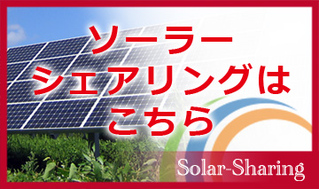 SolarSharingbanner01