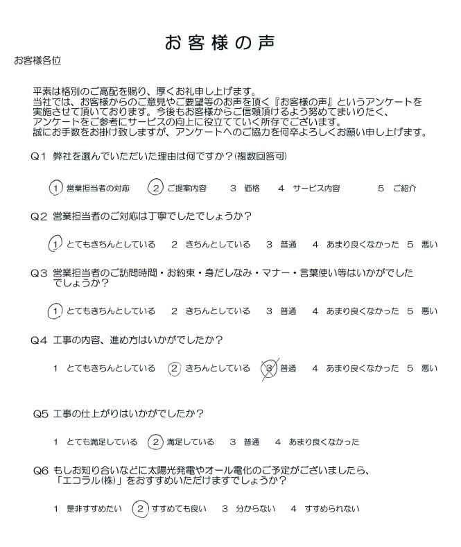 群馬県 H様 東芝太陽光発電システム7.5kW