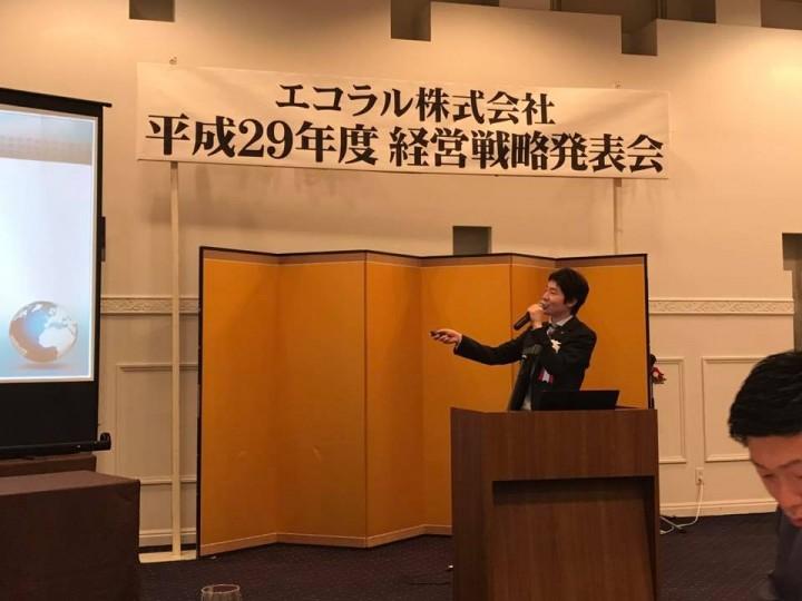 17_7_10平成29年度経営戦略発表会_125
