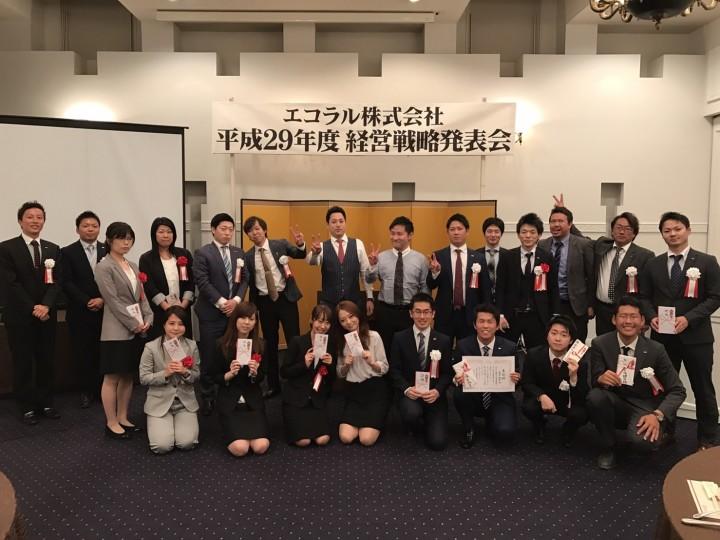 17_7_10平成29年度経営戦略発表会_97