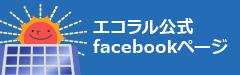 エコラル公式Facebookページ