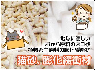 環境に優しいおからを使った猫砂、植物系原料の膨化緩衝材の開発/販売もエコラルが承ります