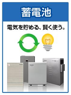 太陽光発電システムには蓄電池が必要不可欠。新規ご導入をご検討の方はこちら:蓄電池