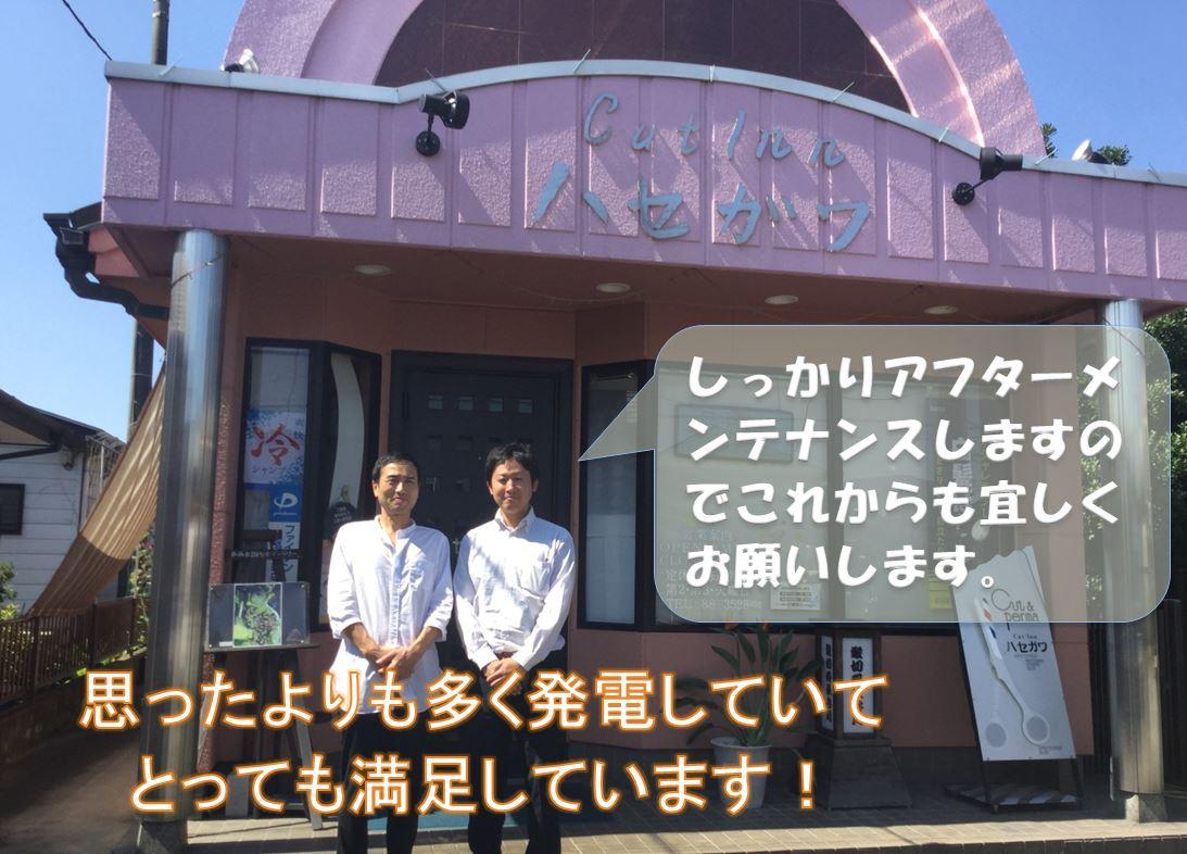 埼玉県 長谷川 様邸 東芝10.0Kwシステム