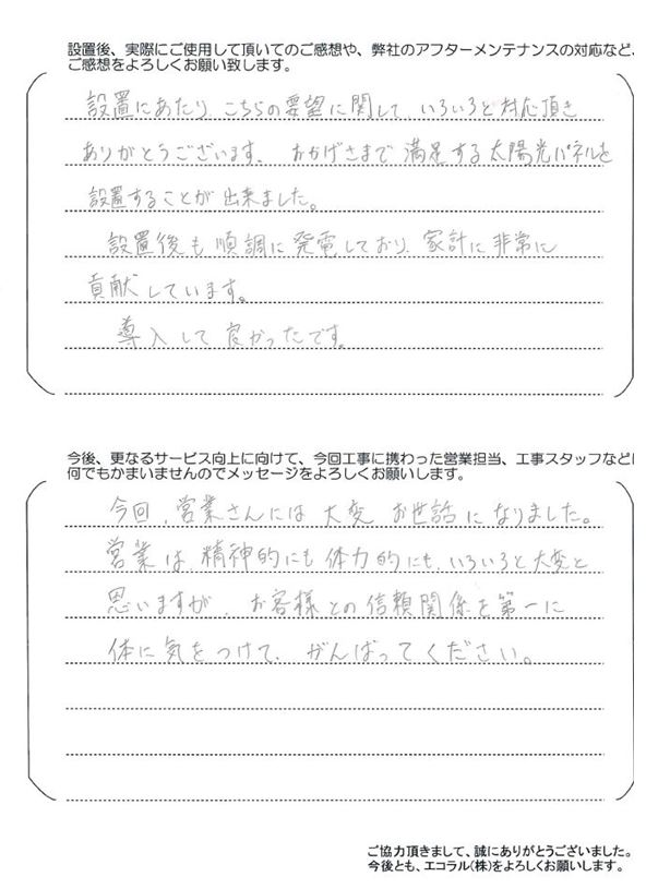 群馬県 T様 パナソニック4.08kwシステム
