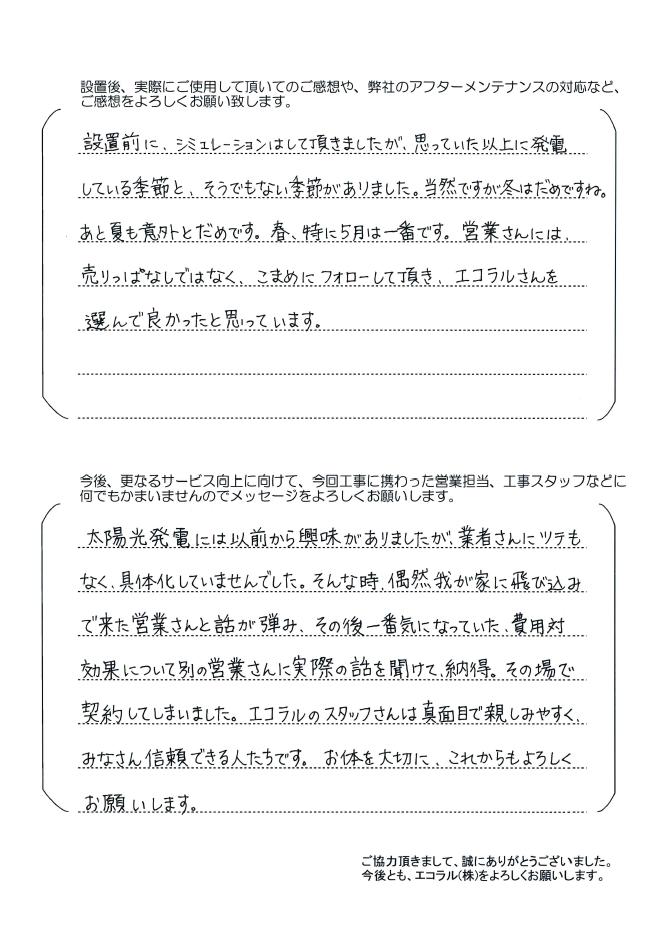 群馬県 T様 東芝太陽光発電システム6.75kW 三菱エコキュート