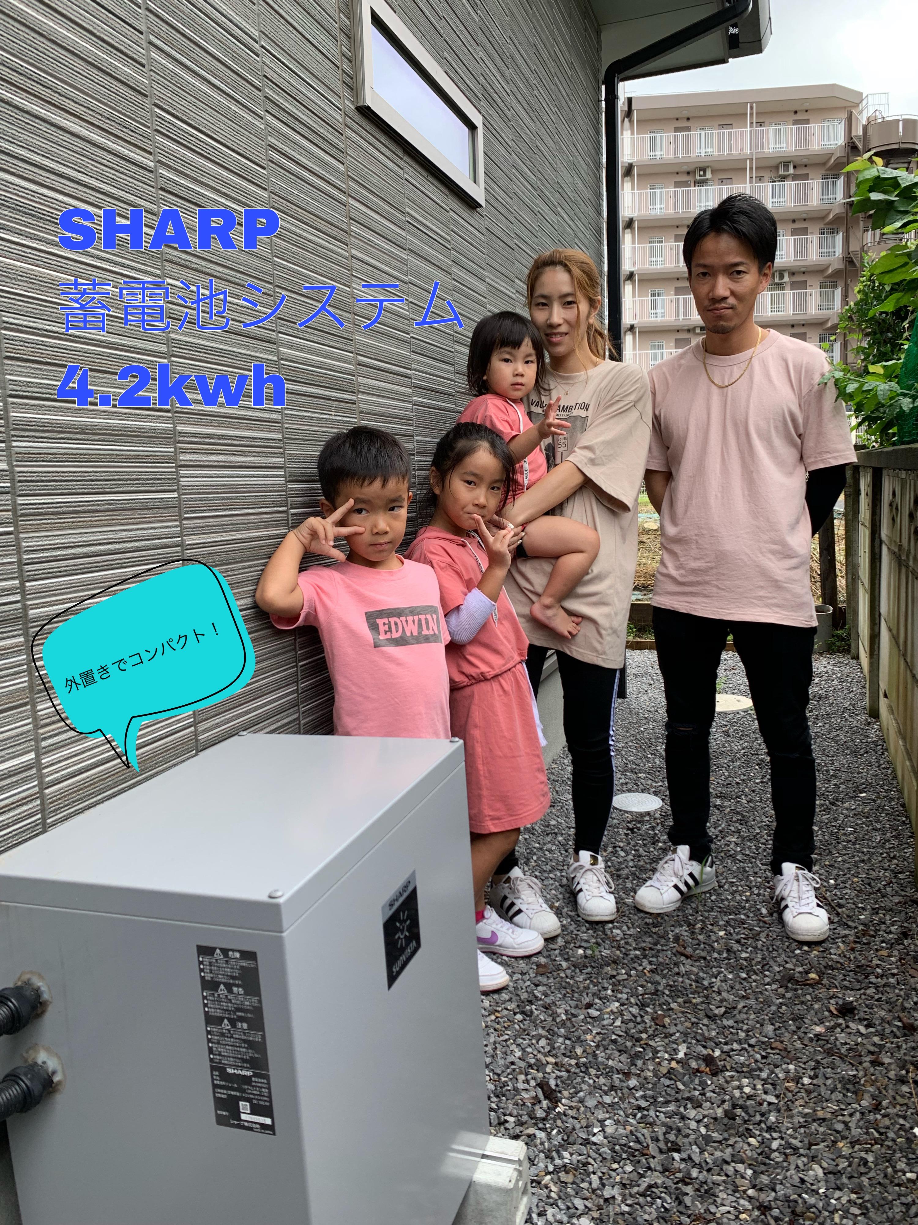 茨城県K様 シャープ太陽光発電システム5.16kw 蓄電池システム4.2kwh