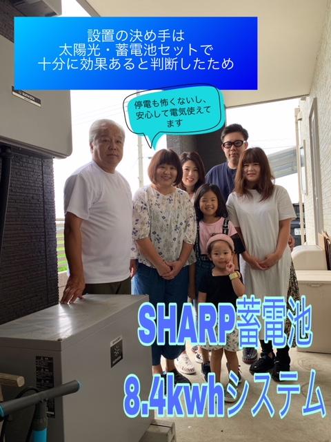 栃木県W様 シャープ太陽光発電システム9.9kw蓄電池システム8.4kwh